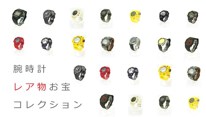 腕時計レアモノお宝コレクション