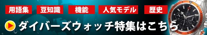 diver-link-banner