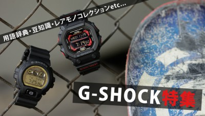 gshock-event-top-banner
