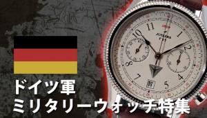 ドイツ軍ミリタリーウォッチ特集