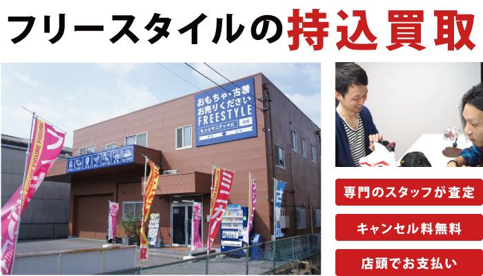 mochikomi-to-banner