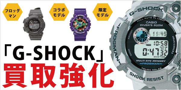 G-SHOCK買取強化中!