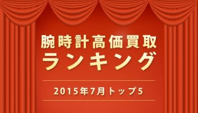 201507-ranking-top-banner