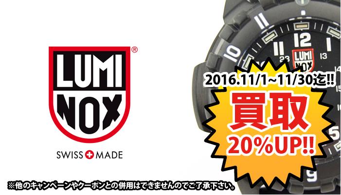 luminox-201611-20