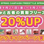 フリースタイル 買取20%UPキャンペーン実施中!!