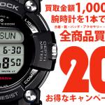 1,000円以上の腕時計を1本でも売れば、買取金額20%UP致します!